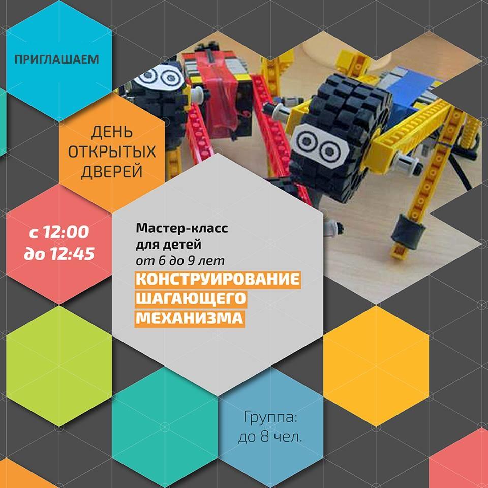 Объявление о Дне открытых дверей в Робоцентре Полигон в 2017 году