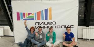 Воспитанники Робоцентра Полигон в Иннополисе