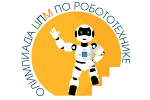 Олимпиада ЦПМ по Робототехнике