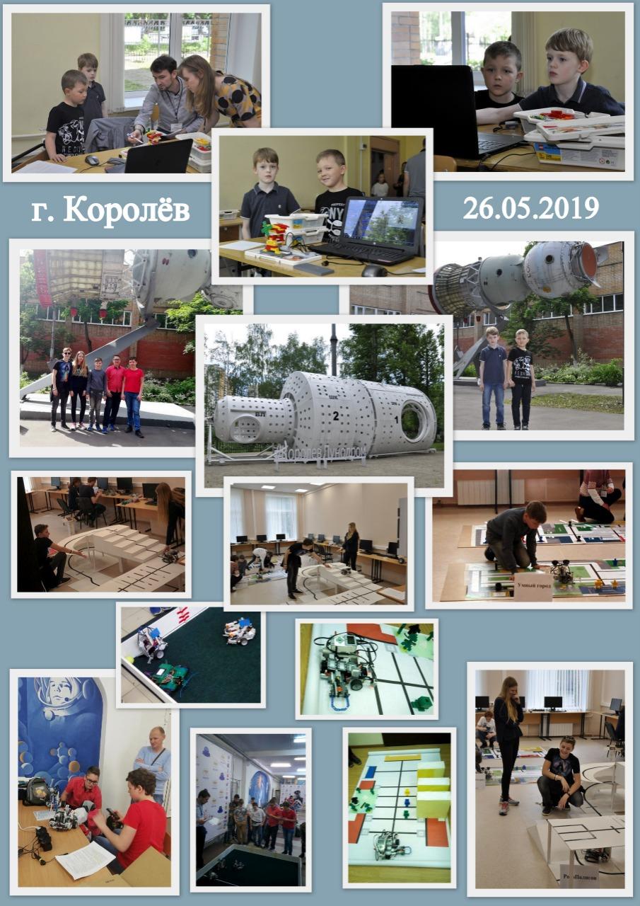 Робоцентр Полигон на РОБОСИТИ 2019 и КосмоRobots