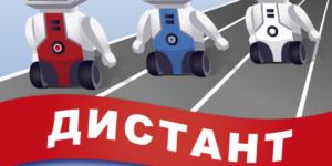 IV Робомарафон Дистант