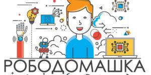 Онлайн соревнования Рободомашка