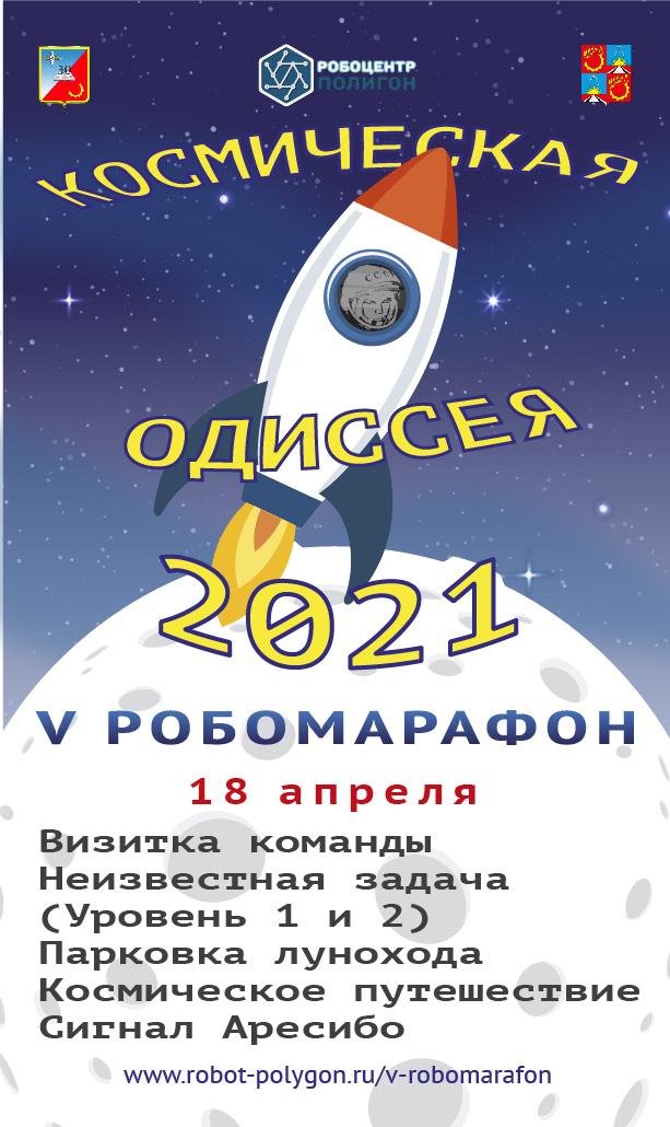 V Робомарафон Космическая одиссея 2021